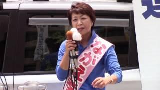 【参院選2016】民進党・蓮舫代表代行(愛媛県・ながえ孝子応援) 2016年6月24日