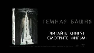 Стивен Кинг. Цикл
