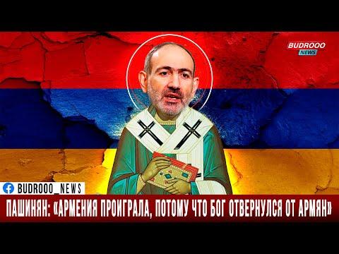 Пашинян: Армения проиграла, потому что Бог отвернулся от армян