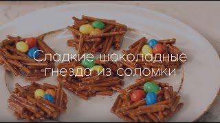 Сезон 2. Рецепт Плюс. Сладкие шоколадные гнезда из соломки с M&M's.