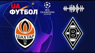 Шахтер Боруссия М АУДИО онлайн трансляция матча Лиги чемпионов