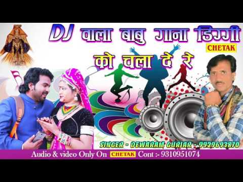 DJ  wala Babu gana diggi Ko chala de r