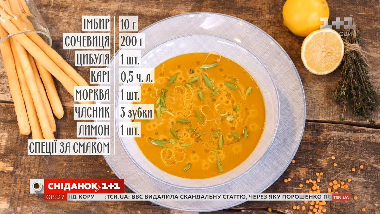 Імбирний крем-суп із сочевиці - рецепти Руслана Сенічкіна