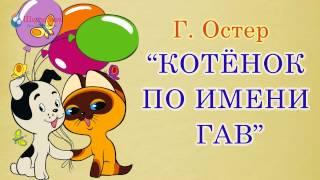 Котенок по имени Гав. Григорий Остер. Аудиосказка
