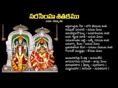 Sri Narasimha Kavacha Mantra