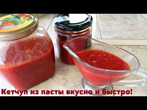 Кетчуп больше не покупаю, а только томатную пасту.Вкусный кетчуп на скорую руку.