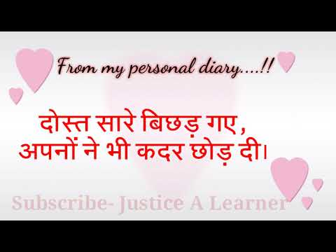 दुनिया की सबसे दर्द भरी शायरी - Hindi Shayari - Dard Bhari Shayari | By Justice A Learner