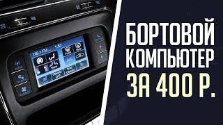 Бортовой компьютер в авто за 400 рублей или 6 долларов