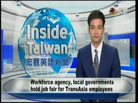 宏觀英語新聞Macroview TV《Inside Taiwan》English News 2017-01-16