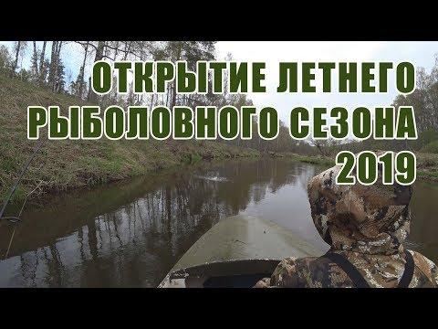 Открытие рыбалки 2019 | Ловля на спиннинг | Рыболов 69