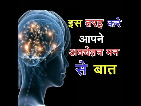 top-5-ways-to-talk-to-your-subconsious-mind-in-hindi-|send-your-message-to-subconsious-mind|