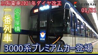 【京阪電車2021年ダイヤ改正】京阪特急3000系プレミアムカー導入! 淀屋橋駅一番列車の様子