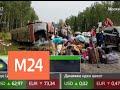 16 человек пострадали в ДТП с участием автобуса в Подмосковье - Москва 24