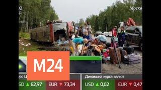 Смотреть видео 16 человек пострадали в ДТП с участием автобуса в Подмосковье - Москва 24 онлайн