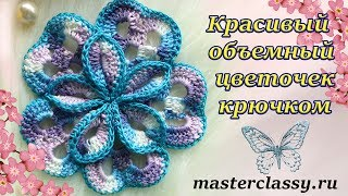 Вязание для начинающих. Очень красивый объемный цветочек крючком: видео урок для новичков