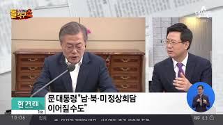 """文 """"남북미 정상회담 가능""""…'종전선언' 추진"""