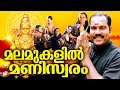 Download Villaliveeran | അയ്യപ്പഭക്തിഗാനങ്ങൾ | Devotional Ayyappa Songs | Ayyappa Songs of Kalabhavan Mani MP3 song and Music Video