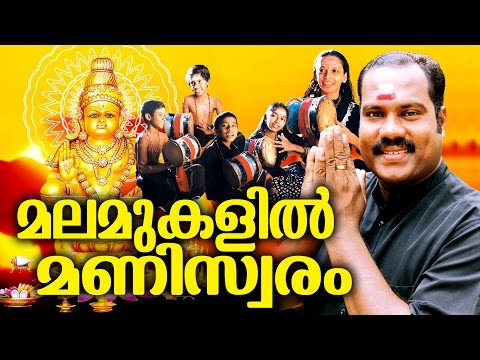Villaliveeran | അയ്യപ്പഭക്തിഗാനങ്ങൾ | Devotional Ayyappa Songs | Ayyappa Songs of Kalabhavan Mani