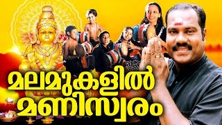 Villaliveeran  അയ്യപ്പഭക്തിഗാനങ്ങൾ  Devotional Ayyappa Songs  Ayyappa Songs Of Kalabhavan Mani