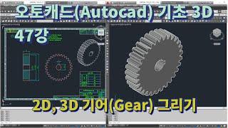 [오토캐드(Autocad) 기초 3D 47강] 2D/3…