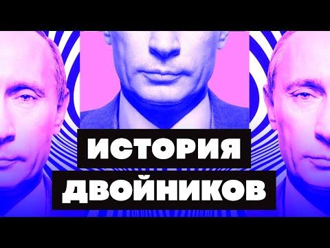 Краткая история ДВОЙНИКОВ