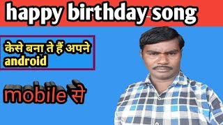 How to happy birthday song ke se baniye android mobile se