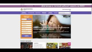 Как зарегистрироваться и получить сертификат в Навигаторе ДОД Нижегородской области. Видео урок.