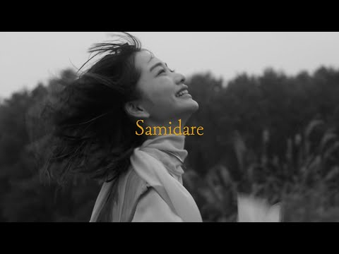 崎山蒼志 Soushi Sakiyama 「Samidare」 MUSIC VIDEO