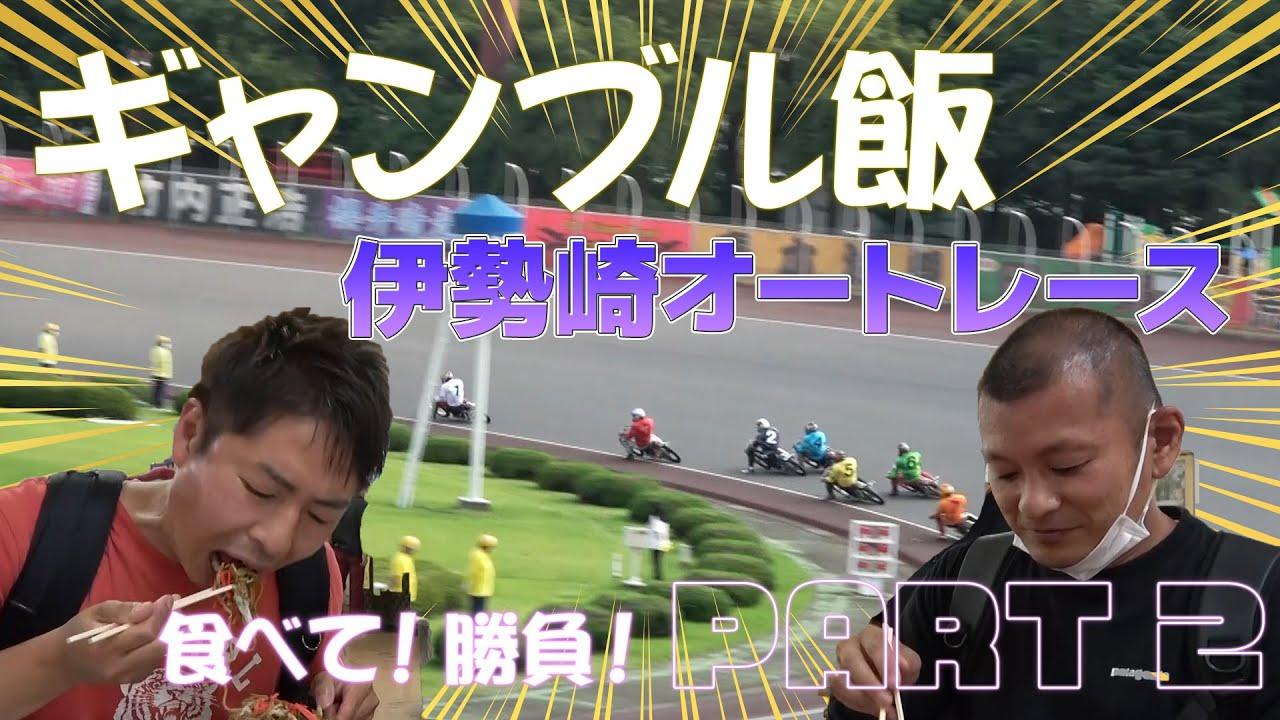 【ギャンブル飯】伊勢崎オートで飯テロ!Part2