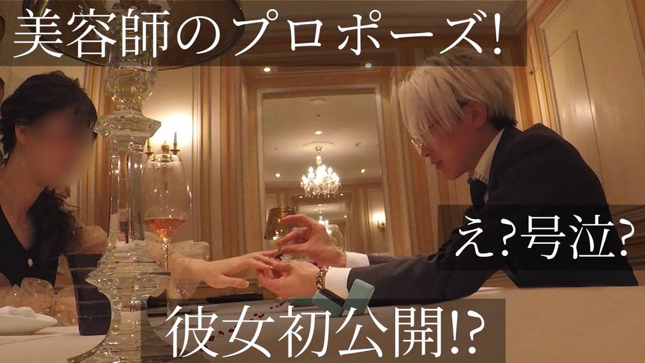 【ガチ密着】現役美容師が彼女にプロポーズ!?