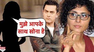 Kiran को मिल गई अपनी सौत, इस लड़की ने Aamir संग की सोने की Demand