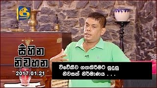 Sihina Niwahana | Interview with Damith De Silva - 21st January 2017