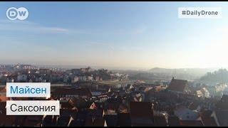 Германия сверху  Саксонский город Майсен   #DailyDrone