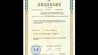 Замена лицензий в Красноярске(, 2015-07-24T15:14:13.000Z)