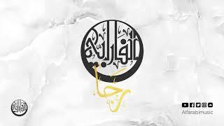 Al Farabi - Hope | الفارابي - رَجا