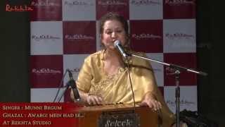 Awargi me had se guzar jana chahiy | Ghazal by Munni Begum | Rekhta Studio