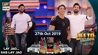 Jeeto Pakistan | Special Guest | Yorker Specialist Shoaib Akhtar | 27th Oct 2019