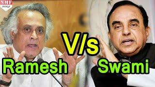 Parliament Biggest Clash Ever- Subramanian Swamy Vs Jairam Ramesh |MUST WATCH !!!
