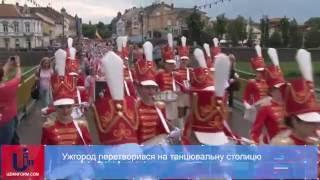 Ужгород перетворився на танцювальну столицю(, 2016-05-25T09:25:55.000Z)