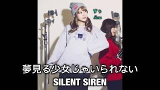 SILENT SIREN 夢見る少女じゃいられない/不願只做造夢的少女(中日字幕)