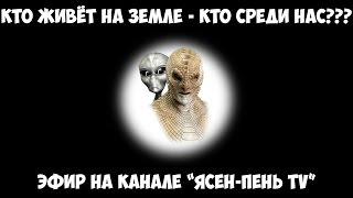Кто живёт среди нас??? - Эфир на канале Ясен-Пень TV от 17.12.16 г.