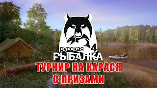 Карасі на Комарином ∘ Російська Рибалка 4