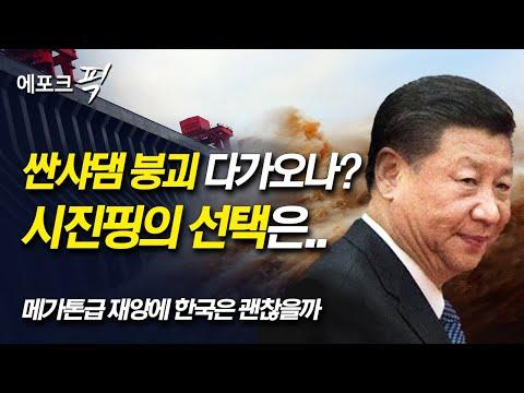 [에포크픽] 세계 최대 中  '싼샤댐' 붕괴 초읽기, 시진핑의 선택은…?