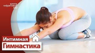 Молодость с помощью интимной гимнастики Как делать интимную гимнатсику