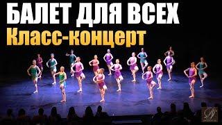 Балет Для Всех. Класс-Концерт. Балетный Урок Энтузиастов на сцене