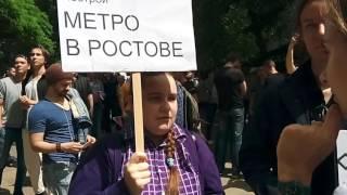 Ростов-на-Дону, митинг против коррупции 12 июня