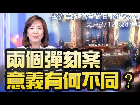 纽约掩盖死亡数据?加州州长弹劾过线 嘉宾:谢田 Jeff Wang 主持:高洁【希望之声TV】(2021/02/12)