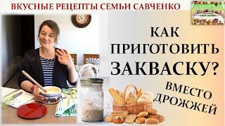 Как приготовить ЗАКВАСКУ? Пошаговое видео. 7 дней. Лидия Савченко Рецепты Sourdough Starter