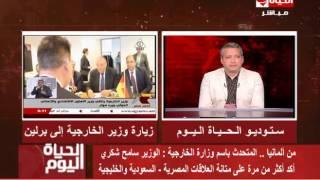 الحياة اليوم - المتحدث باسم الخارجية : ألمانيا أعلنت عن إلتزامها بدعم مصر وإستقرارها