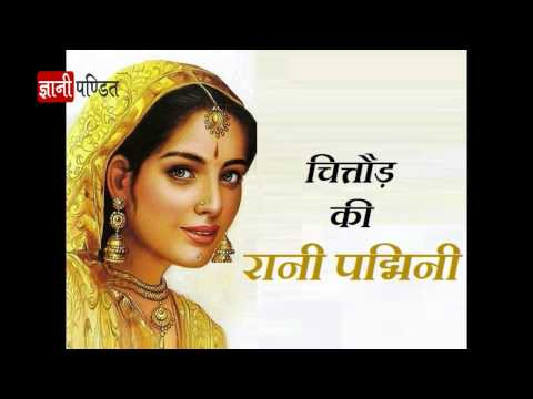 Rani Padmini History in Hindi (Padmavati Real Story) | पद्मि